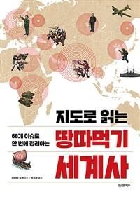 지도로 읽는 땅따먹기 세계사 - 68개 이슈로 한 번에 정리하는