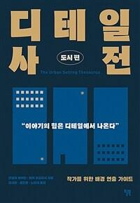 디테일 사전 : 도시 편 - 작가를 위한 배경 연출 가이드
