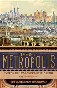 메트로폴리스 - 인간의 가장 위대한 발명품, 도시의 역사로 보는 인류문명사