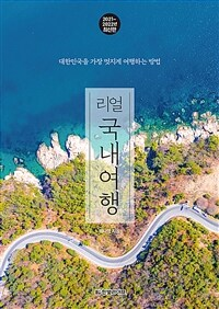 리얼 국내여행 - 대한민국을 가장 멋지게 여행하는 방법, 2021~2022년 최신판