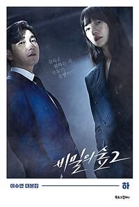 비밀의 숲 시즌 2 : 하 - 이수연 대본집
